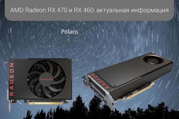 AMD Radeon RX 470 и RX 460: актуальная информация