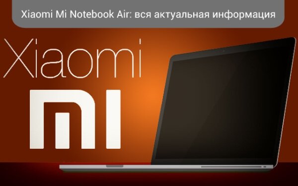 Xiaomi Mi Notebook Air: вся актуальная информация