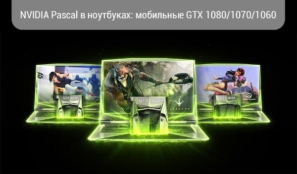 NVIDIA Pascal в ноутбуках: мобильные GTX 1080/1070/1060