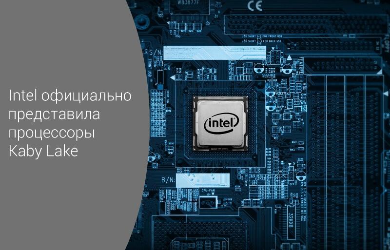 Intel официально представили процессоры Kaby Lake