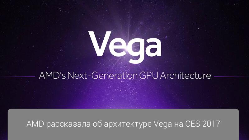 AMD рассказала об архитектуре Vega на CES 2017